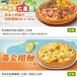 必勝客-pizza
