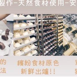 米饅頭 & 貝果 ROOMY 台灣在地米穀粉 天然食材