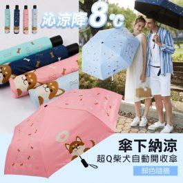 """傘下納涼""""超Q柴犬自動開收傘~沁涼降8度C 降溫防曬傘 40年大廠製造 顏色隨機"""