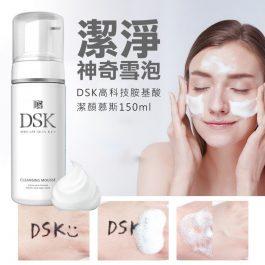 """神奇潔淨雪泡""""DSK 高科技胺基酸潔顏慕斯 150ml~風靡演藝圈 皮膚科醫師最推 高濃度胺基酸"""