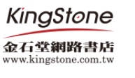 KingStone 金石堂網路書店