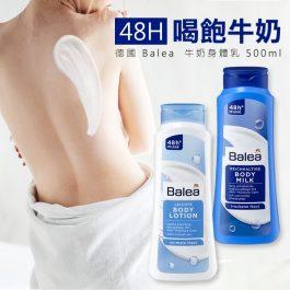 """48H喝飽牛奶""""德國 Balea 48小時 牛奶身體乳 500ml~滋潤/高保濕 清爽不油膩 安心大品牌"""