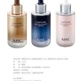 """升級大容量""""韓國正品 AHC 駐顏安瓶精華 100ml~玻尿酸 補水 保濕 淨白 抗皺"""