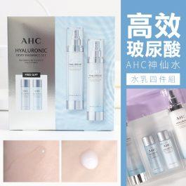 AHC 高效B5玻尿酸 神仙水乳液 四件組~補水保濕 清爽不油膩 孕婦敏感肌可