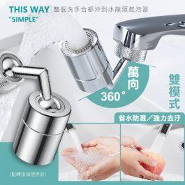 亞馬遜爆款!360度萬向 水龍頭起泡器~(配轉接頭) 防濺/強勁增壓 整個洗手台都沖到 洗臉/漱口/清洗