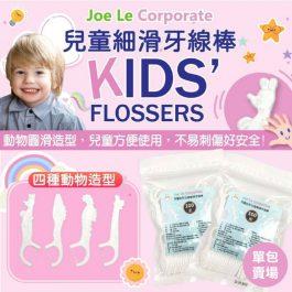 KIDS專用!! 可愛造型 兒童安全細滑牙線棒 100支/包~台灣生產製造 養成潔牙好習慣