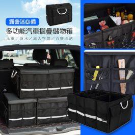 """露營迷必備""""多功能汽車摺疊儲物箱~210D牛津布防水防塵 雜物收納車內後備箱整理置物盒"""