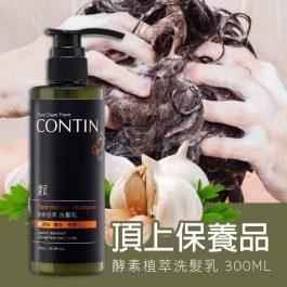 """頂上保養品""""康定 酵素植萃洗髮乳 300ML~  植物酵素菁華 天然達50% 染燙受損/發癢"""
