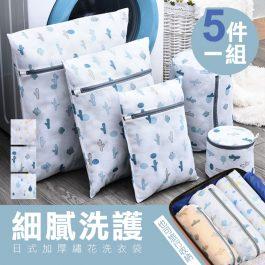細膩洗護日式加厚繡花洗衣袋 5件一組~大中小+內衣袋+圓柱袋 三明治內衣洗護網袋 防磨損不變形