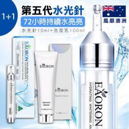 買1送1″澳洲 EAORON 水光針10ml+洗面乳100ml~水光系列 玻尿酸 保濕補水