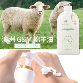 澳洲 G&M 綿羊油 Lanolin Oil CREAM 500g