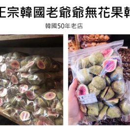 韓國南大門 正宗老爺爺 無花果乾 淨重約200g~脆脆的 超爽口