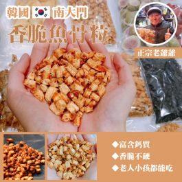 韓國南大門 正宗老爺爺 香脆魚骨粒200g~富含鈣質 老人小孩可吃