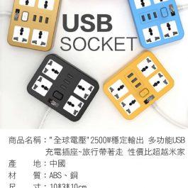 """全球電壓""""2500W穩定輸出 多功能USB 充電插座~旅行帶著走 性價比超越米家"""