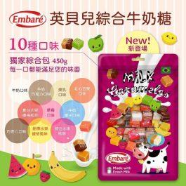 """獨家綜合包""""最新獨家「10」種口味 英貝兒 Embare牛奶糖 隨機綜合版 大容量450g~獨立團"""