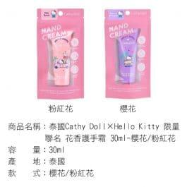 泰國Cathy Doll×Hello Kitty 限量聯名 花香護手霜 30ml