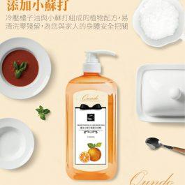 """100%冷壓橘油""""康朵 油小蘇打 碗盤洗碗精"""