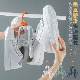 """垂直懸掛快乾""""多功能 旋轉式防風曬鞋架~一次兩雙 360度旋轉"""