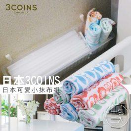 日本 3COINS 日本可愛小抹布組 花色隨機~一包三入