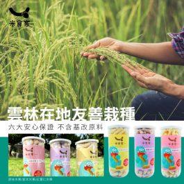 """六大安心保證""""米食家 稻香米果65g 三種口味~雲林在地友善栽種 不含基改原料"""