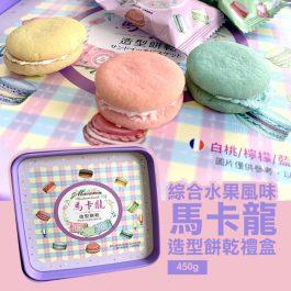 """平價法式甜點""""綜合水果風味 馬卡龍造型餅乾禮盒450g~白桃/檸檬/藍莓 迷你馬卡龍-"""