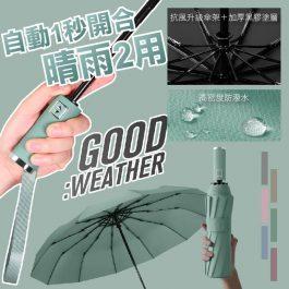 """自動晴雨2用""""黑膠遮陽 十二骨三折全自動傘~105cm加大傘面 質感莫蘭迪色系"""