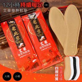 """12小時持續暖足""""長效溫暖 妙本老北京 艾草發熱鞋墊 10雙一組~一拆即熱 溫暖相伴"""