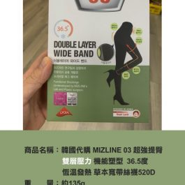 韓國代購 MIZLINE 03 超強提臀雙層壓力 機能塑型 36.5度恆溫發熱 草本寬帶絲襪520D
