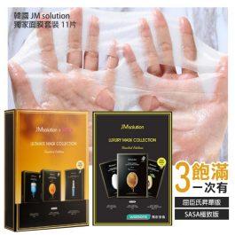 """三種飽滿一次有""""韓國 JM solution 獨家面膜套裝 11片"""