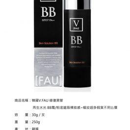 韓國V.FAU 修復黑管再生水光 BB霜/粉底遮瑕裸妝感
