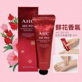 AHC 365 RED 紅色花香護手霜 30ml~B5&玻尿酸 柔嫩高滋潤 鮮花香氣