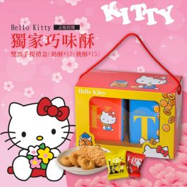 """獨家巧味酥""""Kitty雙響手提禮盒(奶酥*12+桃酥*15)~正版授權 收納鐵筒必收藏"""