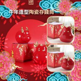 """新年財運到""""培養儲蓄習慣 牛年造型陶瓷存錢筒~越存越有錢"""