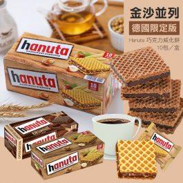 """金沙並列""""德國限定版 Hanuta 巧克力威化餅 10入裝一盒~經典榛果/純黑布朗尼 三層口感"""