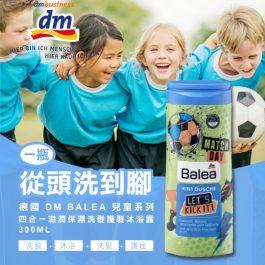 """一瓶從頭洗到腳""""德國 dm Balea 兒童系列四合一300ml~運動清新味 洗臉+沐浴+洗髮+護理4合1"""