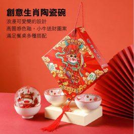 """送禮心意到""""新年福氣陶瓷碗四件組~附精美禮盒裝"""