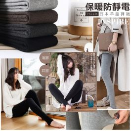 """保暖防靜電""""日本羊脂褲襪~75kg內最大175cm+可穿 0度也不怕寒冷"""