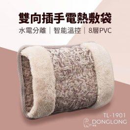 """極致溫暖享受""""東龍DONGLONG 雙向插手電熱敷袋 TL-1901~老婆女友禮物首選"""
