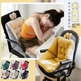晶絨毛絨包圍坐墊45*45cm~有綁帶雙重固定不跑位 電腦椅子/一般椅