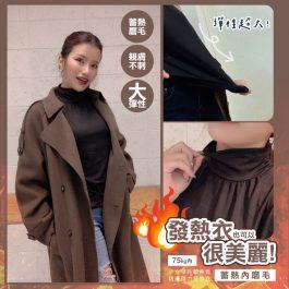 發熱衣也可以很美麗!小立領抓皺 典雅親膚彈力發熱衣~蓄熱內磨毛 單穿/內搭