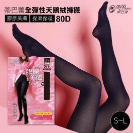 """2IN1一次滿足""""蒂巴蕾 全彈性天鵝絨褲襪 80D黑~膠原美膚 保濕保暖"""