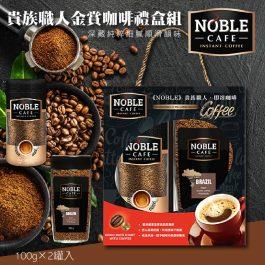 《波蘭NOBLE皇家》 貴族職人金賞咖啡禮盒組 100g×2罐入~深藏純粹細膩順滑韻味