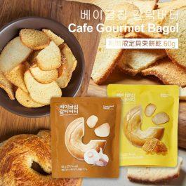 韓國 cafegourmetbagel 限定貝果餅乾 60g~低卡代餐麵包