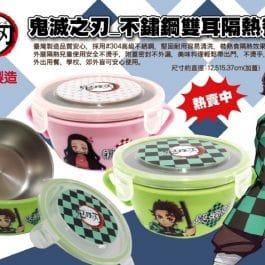 """台灣正版授權"""" 鬼滅之刃 不鏽鋼扣環隔熱碗/隔熱餐碗450ml~可雙層分離=買2個碗"""