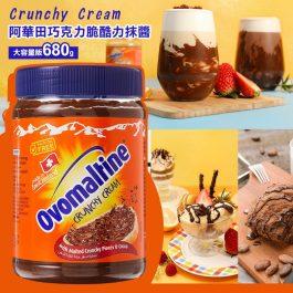 """瑞士直送""""Crunchy Cream 阿華田巧克力脆酷力抹醬 大容量版680g~金莎巧克力口感 酥脆顆粒感"""