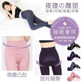 """邊睡邊塑腿""""MIT夜寢雕塑睡眠九分褲 兼保暖機能~顏色隨機"""