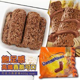 """補充能量首選""""Oatmaltinez 巧克力燕麥棒40小包入 共400g~高纖香脆可口 飽足感不怕胖"""