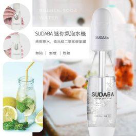 """超閃團#""""氣泡飲自己做""""SUDABA 迷你氣泡水機~專利內核 氣感更強"""
