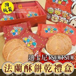 2021迪士尼最新聯名TSUN TSUN法蘭酥家族鐵盒餅乾