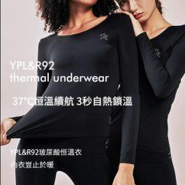 """遠紅外保暖""""YPL聯名R92 恆溫保暖衣褲套裝組(2件)~自帶熱導體 玻尿酸微膠囊超柔潤"""